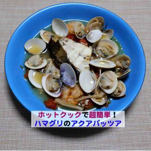 ホットクックでハマグリを主役にしたアクアパッツァのレシピ