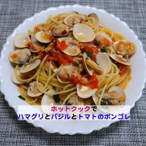 ホットクックでつくるハマグリとトマトとバジルのボンゴレレシピ