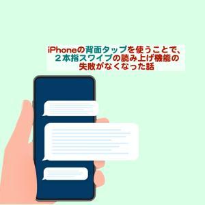 iPhoneの背面タップを使うことで、2本指スワイプの読み上げ機能の失敗がなくなった話