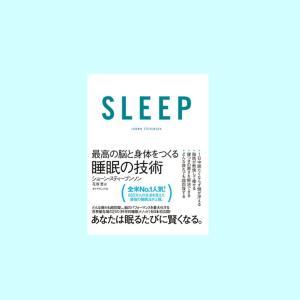 「Sleep最高の脳と身体をつくる睡眠の技術」ショーン・スティーブンソン著の読書メモ