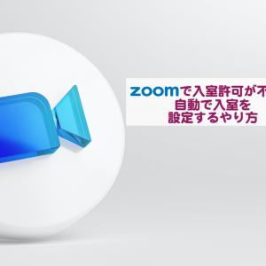 zoomの入室許可をする必要がなく自動で入室できる設定のやり方