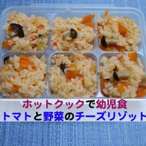 ホットクックで幼児食:トマトと野菜のチーズリゾット