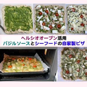 ヘルシオオーブンを使いこなす:バジルソースとシーフードの自家製ピザ