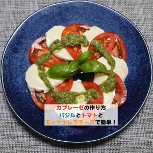 カプレーゼの作り方!バジルソースとトマトとモッツァレラチーズで簡単です
