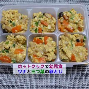 ホットクックで幼児食: ツナと三つ葉の卵とじ