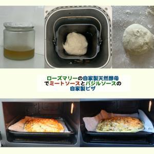 ローズマリーの自家製天然酵母でミートソースとバジルソースの自家製ピを焼いてみました