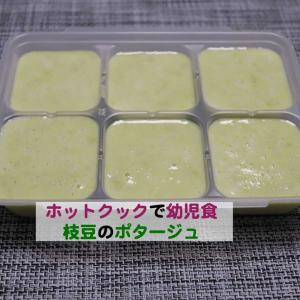 ホットクックで幼児食:枝豆のポタージュ