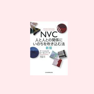 「NVC人と人との関係にいのちを吹き込む法」マーシャル・B・ローゼンバーグ著の読書メモ(1)
