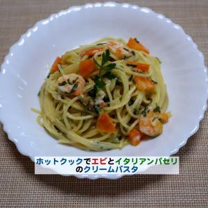 ホットクックで作るイタリアンパセリとエビのクリームパスタのレシピ