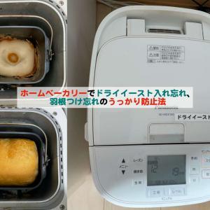 ホームベーカリーでパンを作るときのドライイースト入れ忘れ、羽根つけ忘れのうっかりを防止する方法