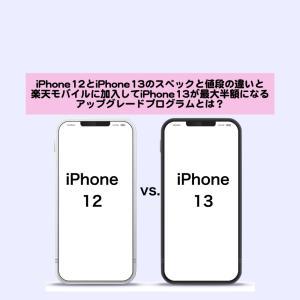 iPhone12とiPhone13のスペックと値段の違いと楽天モバイルに加入してiPhone13が最大半額になるアップグレードプログラムとは?