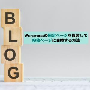Worpressの固定ページを複製して投稿ページに変換する方法