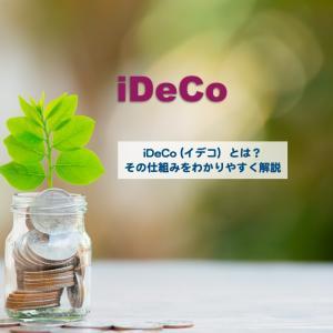 iDeCo (イデコ)とは?その仕組みをわかりやすく解説