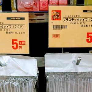 五円の消費税はいくらだ?