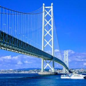 明石海峡大橋  #297