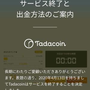 【悲報】Tadacoin サービス終了
