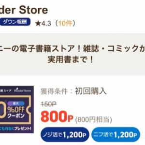 【悲報】13000円消失?!
