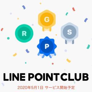LINE POINT CLUB はじまりましたね。