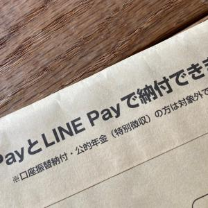 給付金は来ずとも税金は来る。
