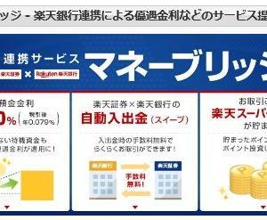 楽天銀行を楽天証券に紐づけて普通預金金利が0.1%【お得マニア】
