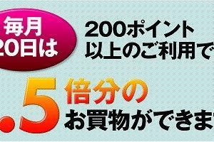 【お得マニア】ウエルシア薬局で1.5倍のお買い物