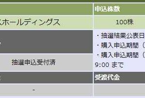 【IPO】当選 テスホールディングス[5074]