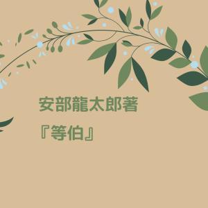 安部龍太郎著『等伯』を読んで