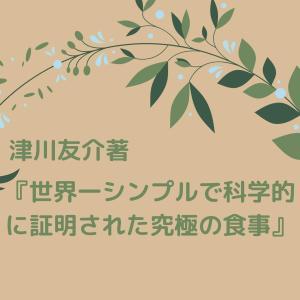 津川友介著『世界一シンプルで科学的に証明された究極の食事』を読んで