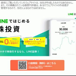 LINE(ライン)証券の口座開設の方法