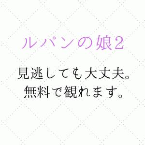 ルパンの娘第2シリーズ(2020)公式見逃し動画配信を全話無料でフル視聴する方法(出演は深田恭子・瀬戸康史・橋本環奈など)