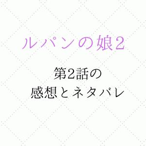 ルパンの娘2(2020)第2話 公式見逃し動画配信を全話無料でフル視聴する方法(出演は深田恭子・瀬戸康史・橋本環奈など)