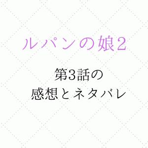 ルパンの娘2(2020)第3話 公式見逃し動画配信を全話無料でフル視聴する方法(出演は深田恭子・瀬戸康史・橋本環奈など)