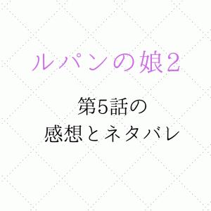 田中みな実が登場。歌と踊りで大貫勇輔の見せ場。見逃して再放送まで待たなくてもフジテレビなのでFODで観れます。 ルパンの娘2(2020)第5話