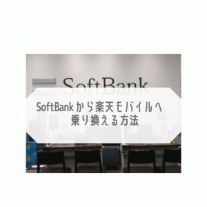 SoftBank から楽天モバイルへ乗り換える方法