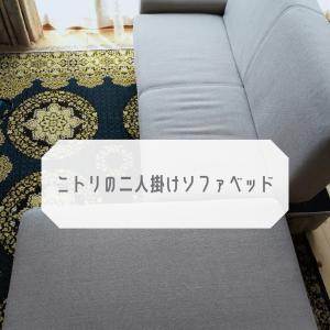 ニトリの二人掛けソファベッドを購入