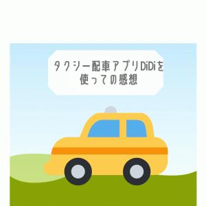 タクシー配車アプリDiDiを約3か月使っての感想。