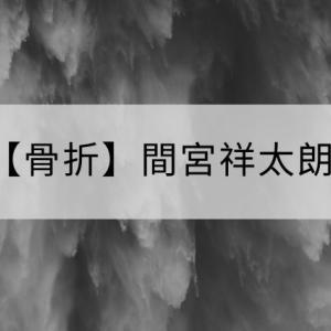 間宮祥太朗は骨折した理由が明らかに!全治何ヶ月?