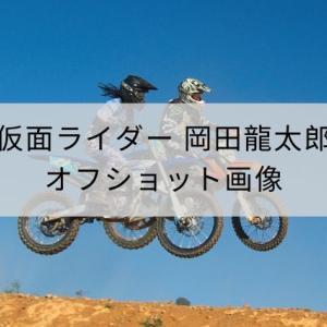 岡田龍太郎 仮面ライダーバルカン俳優のオフショット画像!SNSやプロフィールは?