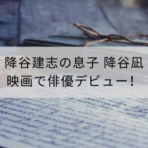 降谷建志の息子 降谷凪が映画「ラストレター」で俳優デビュー!役柄や共演者は!?