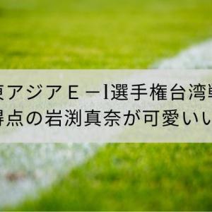 なでしこジャパンが台湾戦で大量ゴール!2得点の岩渕真奈が可愛いすぎ!彼氏は?