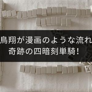 白鳥翔 Mリーグで役満四暗刻単騎!木村魚拓、沖ヒカルとも麻雀共演!