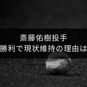 斎藤佑樹投手 未勝利でなぜ現状維持?理由は?年俸1,600万円は妥当か