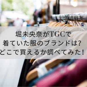 堀未央奈がTGCで着ていた服のブランドは?どこで買えるか調べてみた!