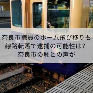 奈良市職員のホーム飛び移りも線路転落で逮捕の可能性は?奈良市の恥との声が