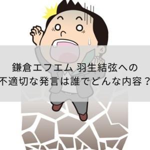 鎌倉エフエム 羽生結弦への不適切な発言は誰でどんな内容?