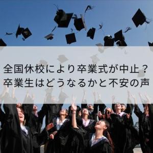 全国休校により卒業式が中止?卒業生はどうなるかと不安の声