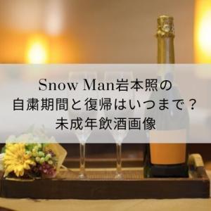 Snow Man岩本照の自粛期間と復帰はいつまで?未成年飲酒画像
