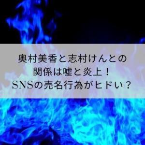志村けん最後の女は誰で奥村美香は嘘?SNSの売名行為がヒドいと炎上!