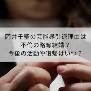 岡井千聖の芸能界引退理由は不倫の略奪結婚?今後の活動や復帰はいつ?