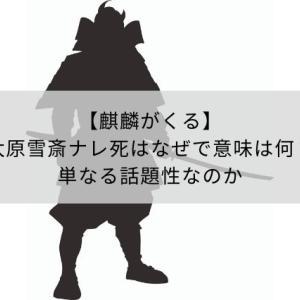 【麒麟がくる】太原雪斎のナレ死はなぜで意味は何?単なる話題性なのか
